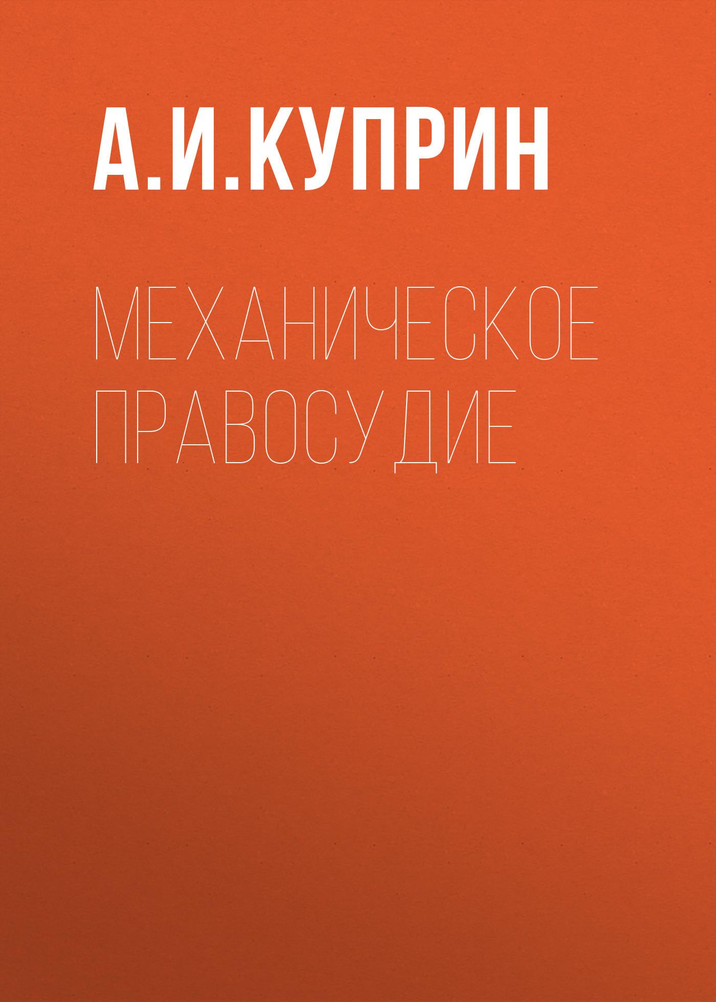 А. И. Куприн. Механическое правосудие