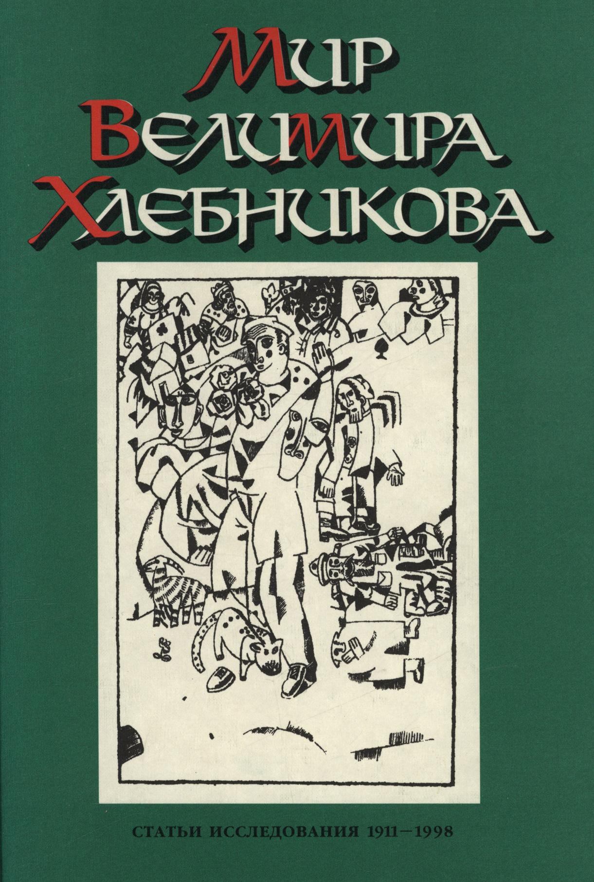 Отсутствует Мир Велимира Хлебникова. Статьи. Исследования. 1911—1998 коржова е ю духовная лестница н в гоголя личность и творчество