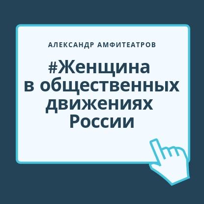 Александр Амфитеатров. Женщина в общественных движениях России