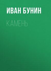 Иван Бунин - Камень
