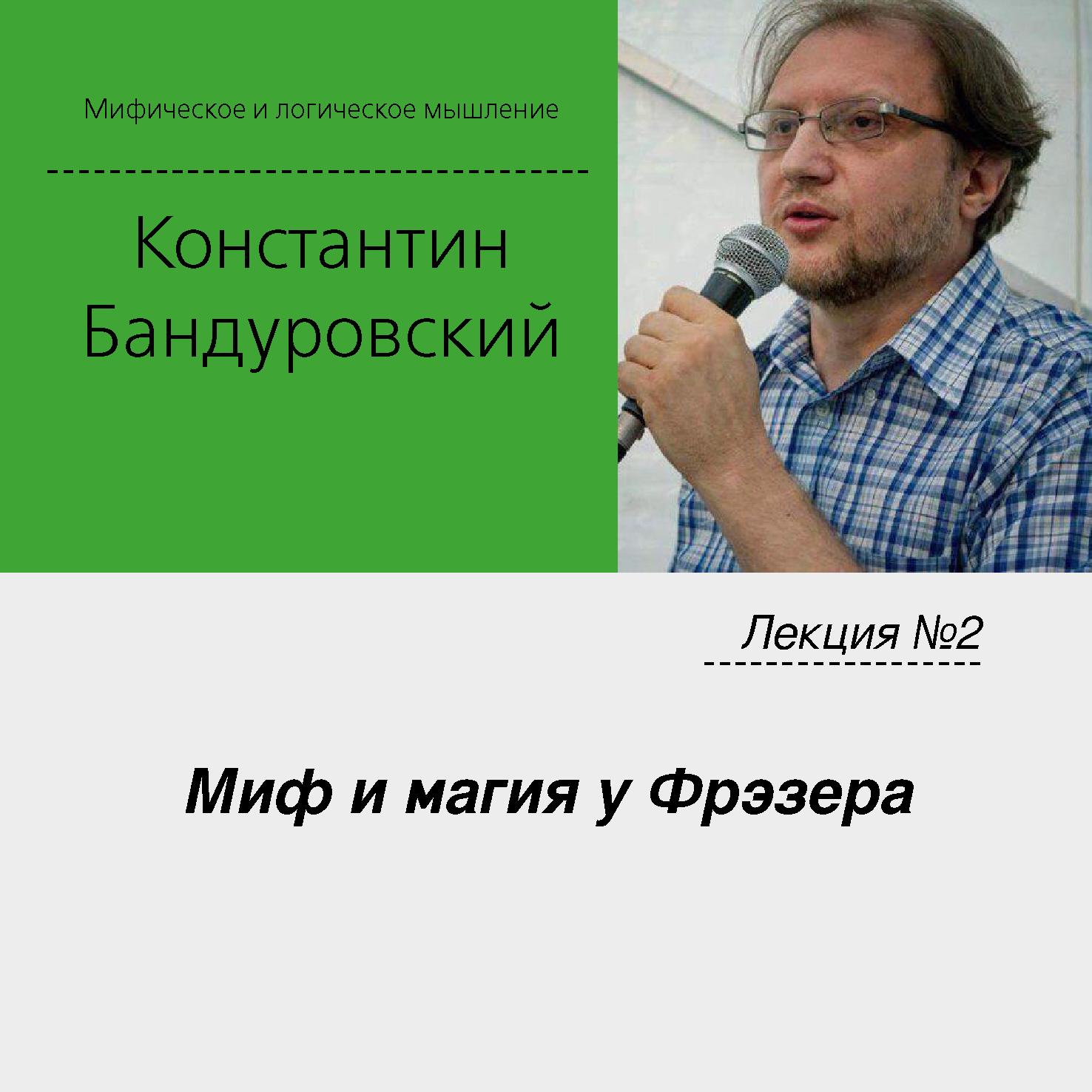 Константин Бандуровский Лекция №2 «Миф и магия у Фрэзера»