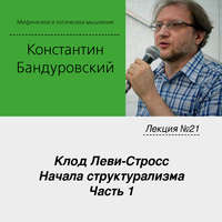 Константин Бандуровский - Лекция №21 «Клод Леви-Стросс. Начала структурализма. Часть 1»