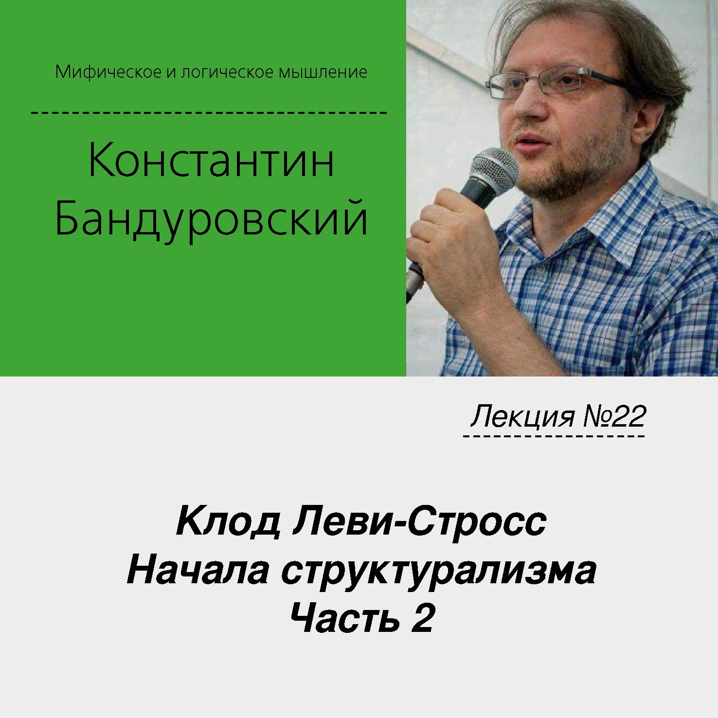 Константин Бандуровский Лекция №22 «Клод Леви-Стросс. Начала структурализма. Часть 2»