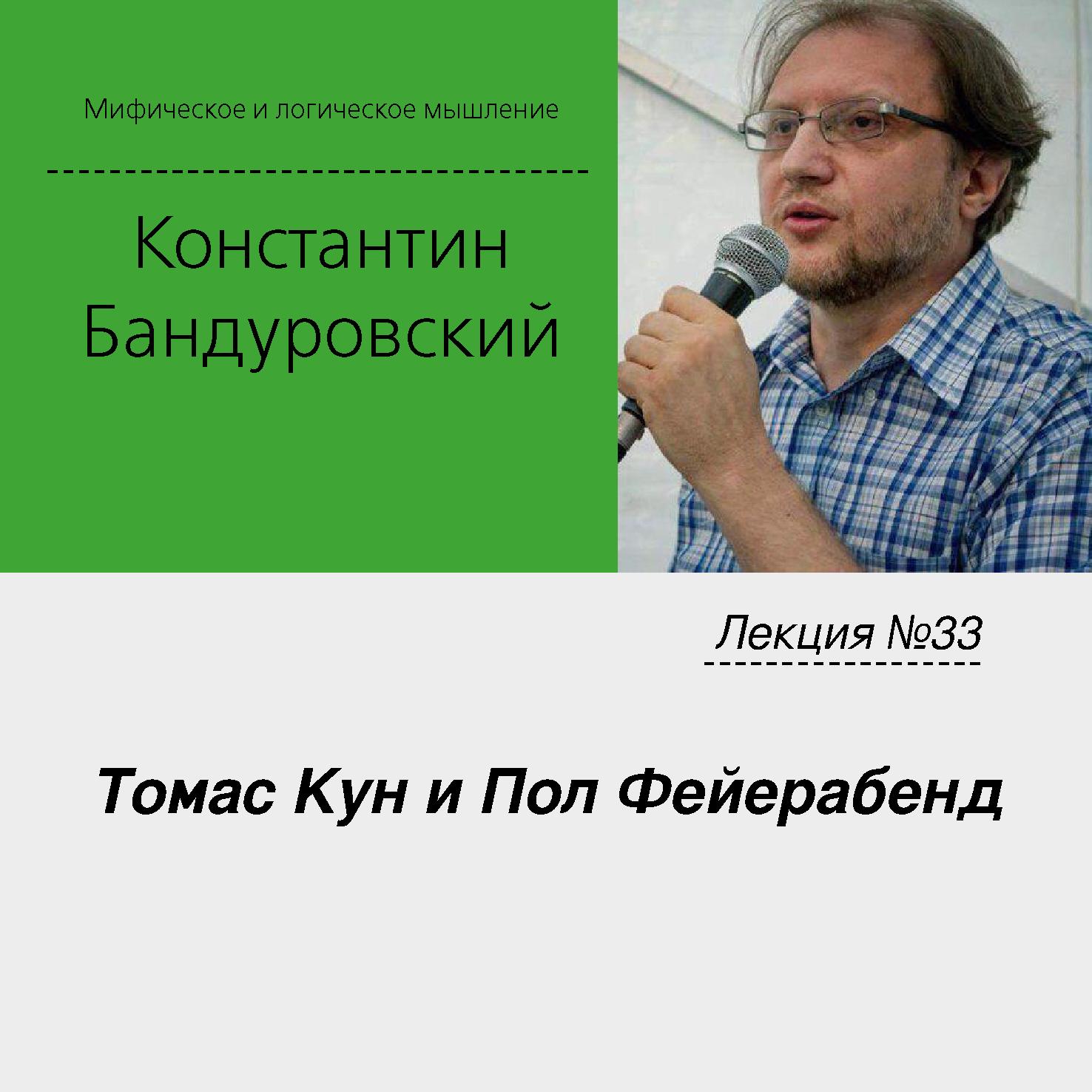 Константин Бандуровский Лекция №33 «Томас Кун и Пол Фейерабенд»