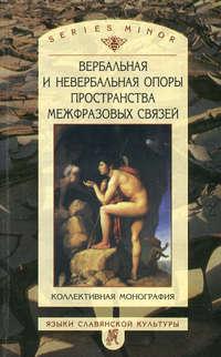 Коллектив авторов - Вербальная и невербальная опоры пространства межфразовых связей