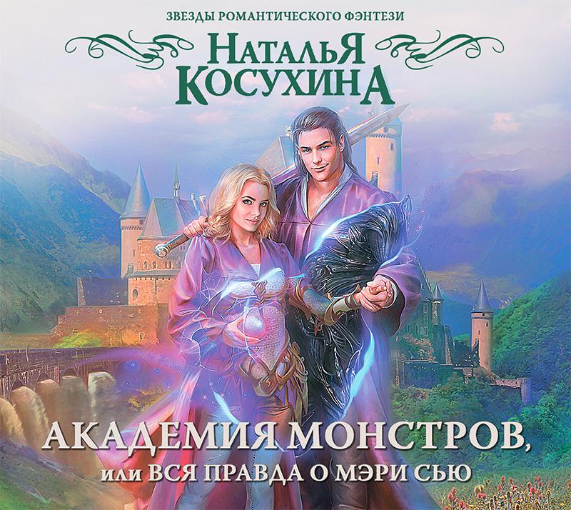Наталья Косухина. Академия монстров, или Вся правда о Мэри Сью (сборник)