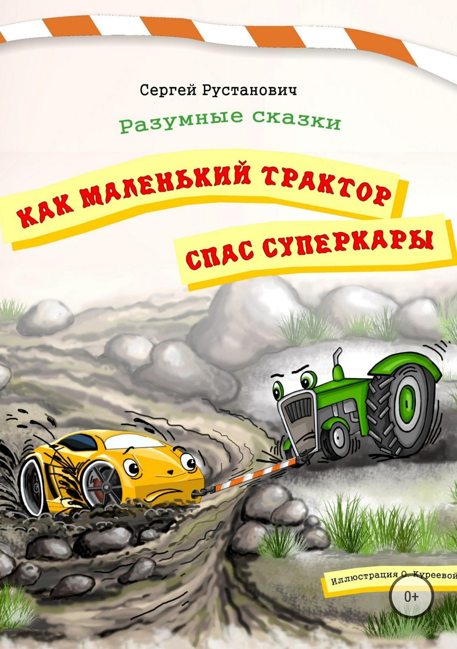 Сергей Рустанович - Как маленький трактор спас суперкары