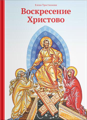 Елена Тростникова - Воскресение Христово