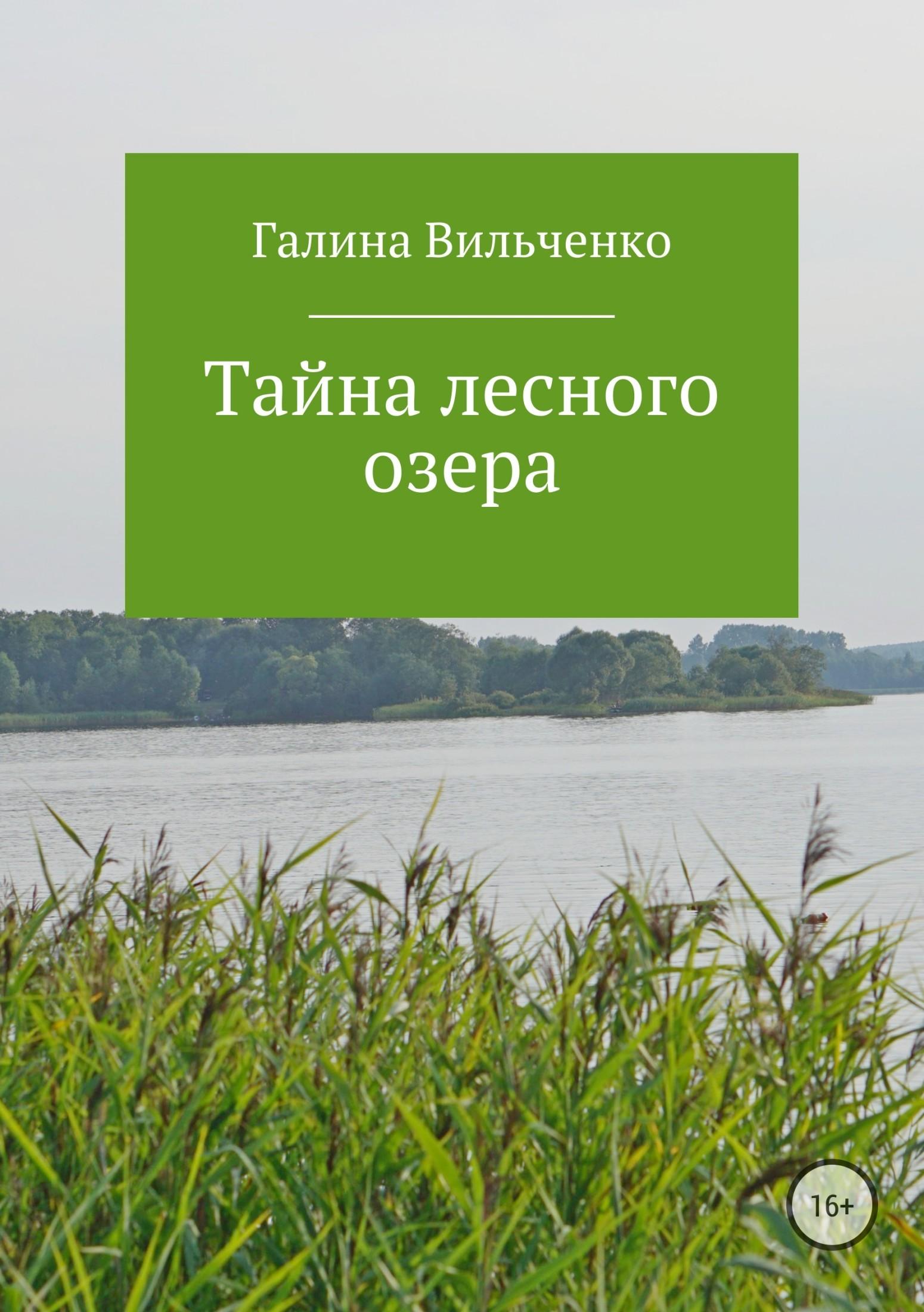 Тайна лесного озера
