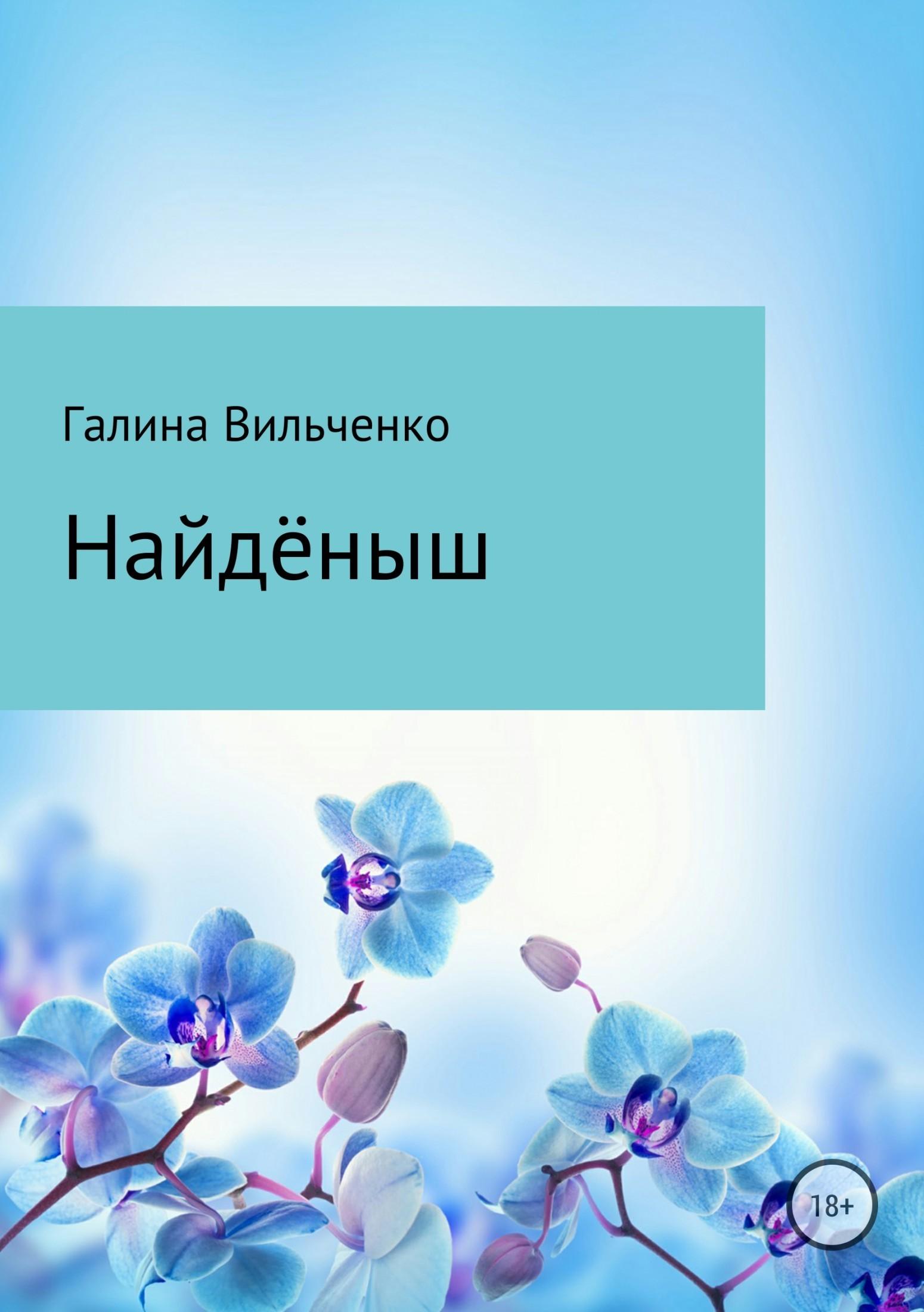 Галина Дмитриевна Вильченко. Найдёныш