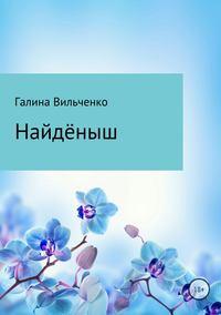 Галина Дмитриевна Вильченко - Найдёныш