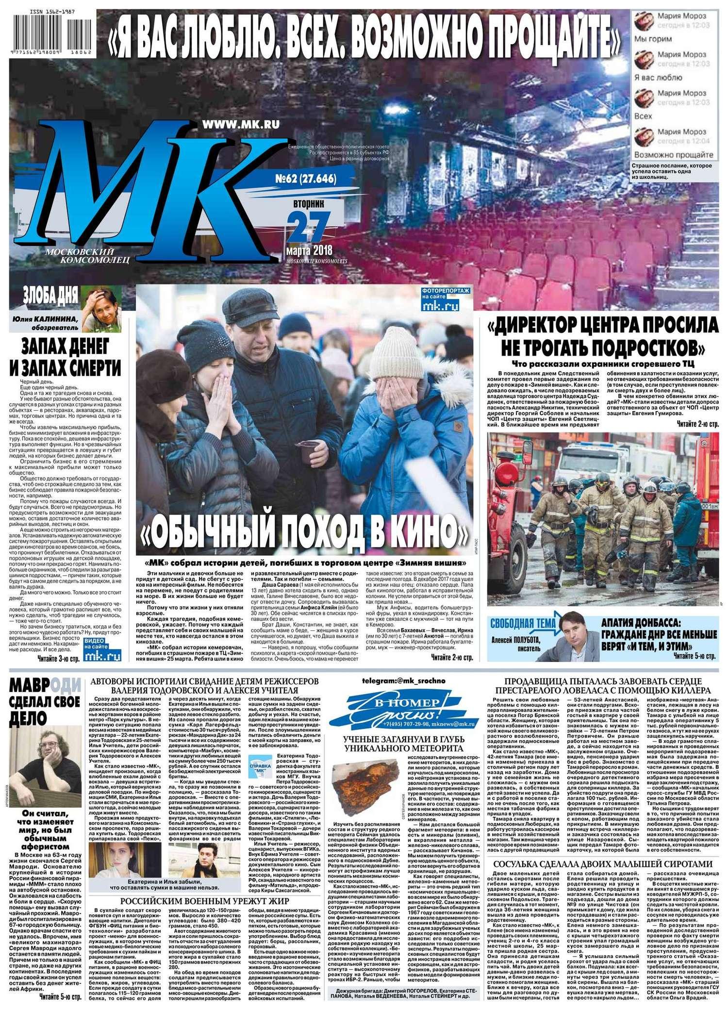 МК Московский Комсомолец 62-2018