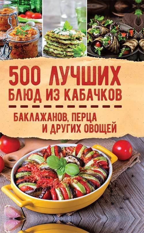 Сборник. 500 лучших блюд из кабачков, баклажанов, перца и других овощей