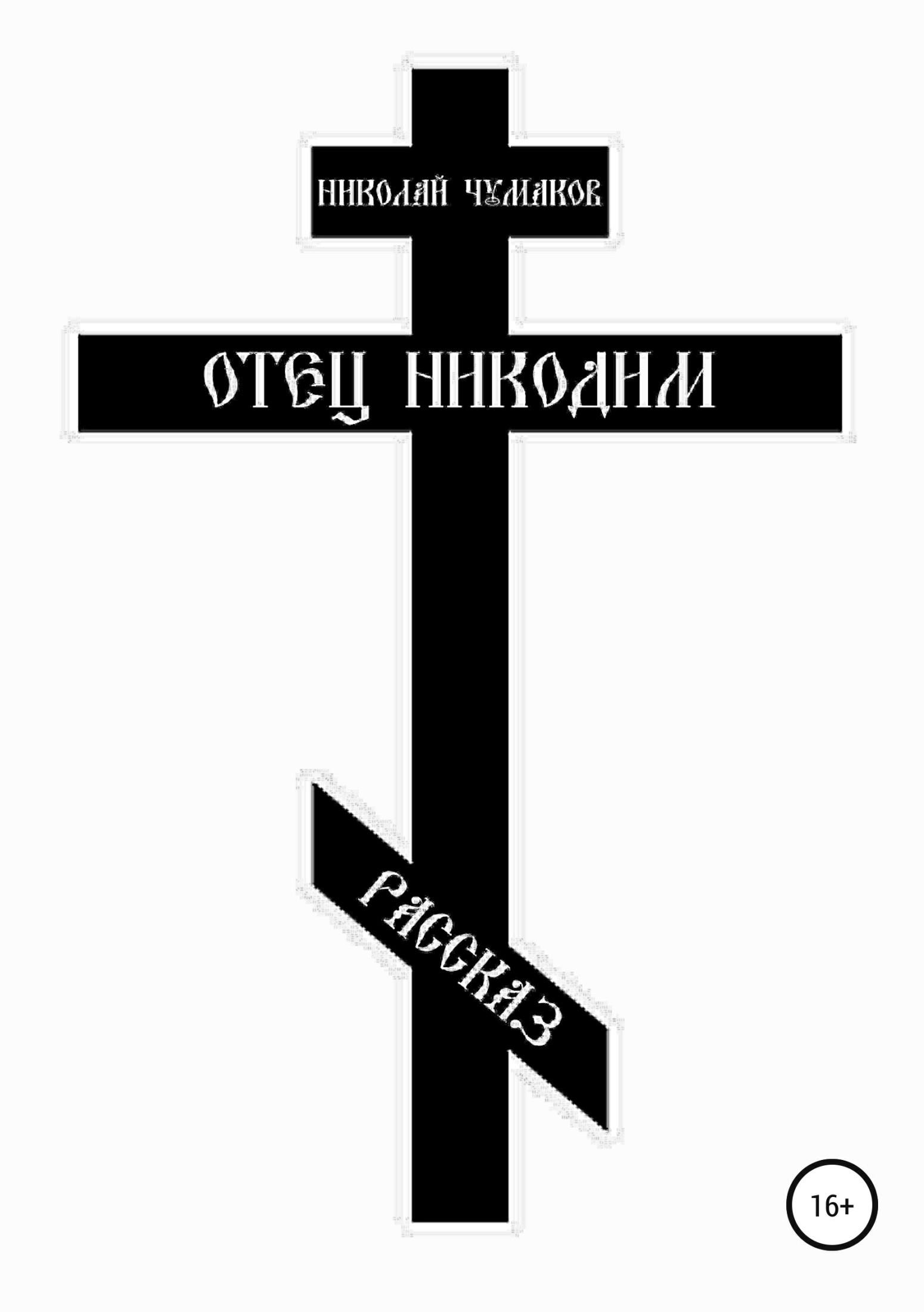 Николай Чумаков Отец Никодим иерусалим