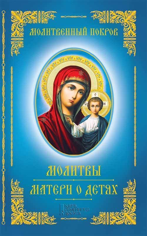 Сборник. Молитвенный покров. Молитвы матери о детях