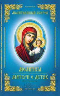 Сборник - Молитвенный покров. Молитвы матери о детях