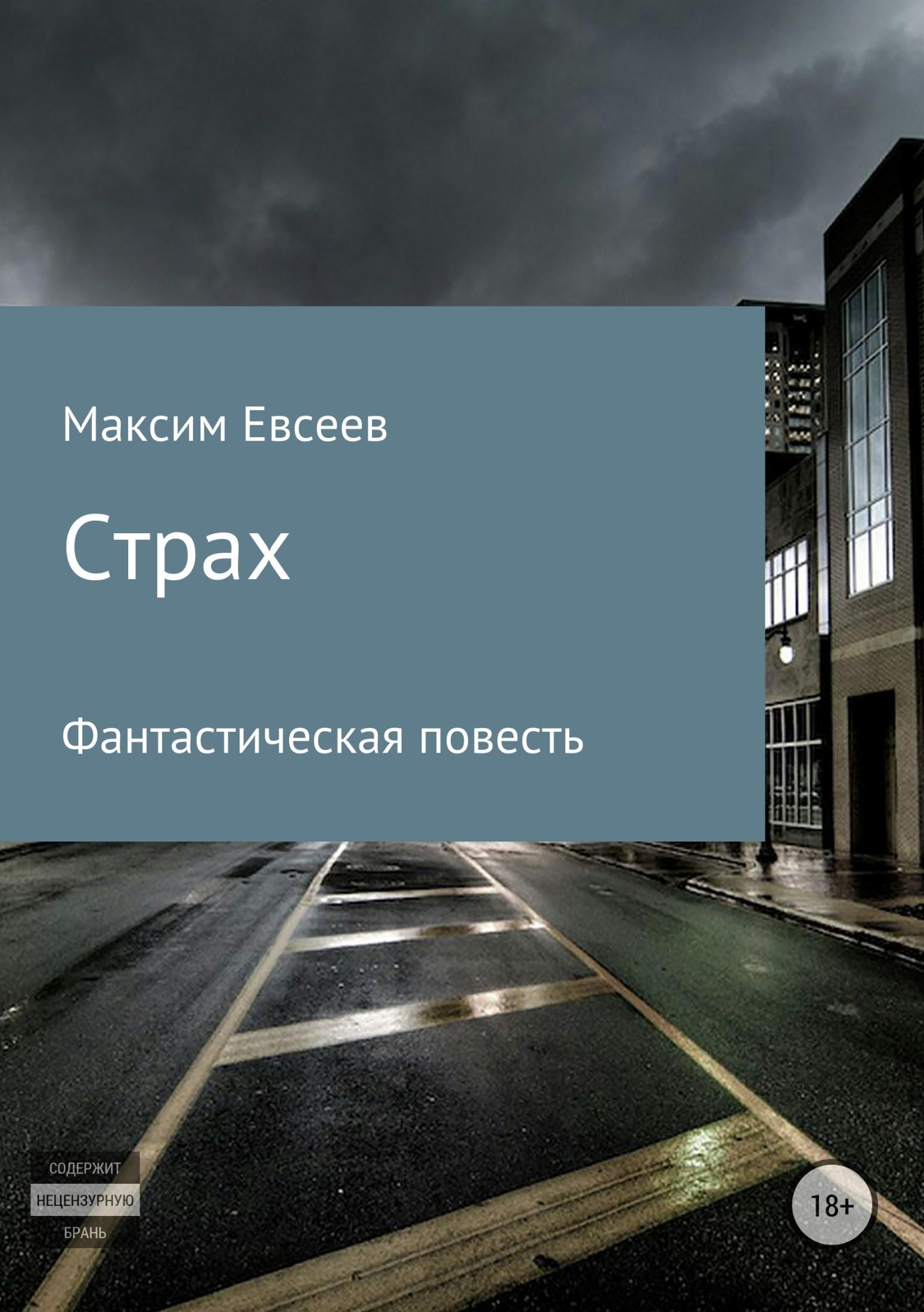 Максим Сергеевич Евсеев. Страх