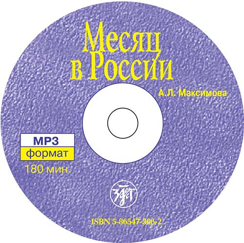 А. Л. Максимова. Месяц в России