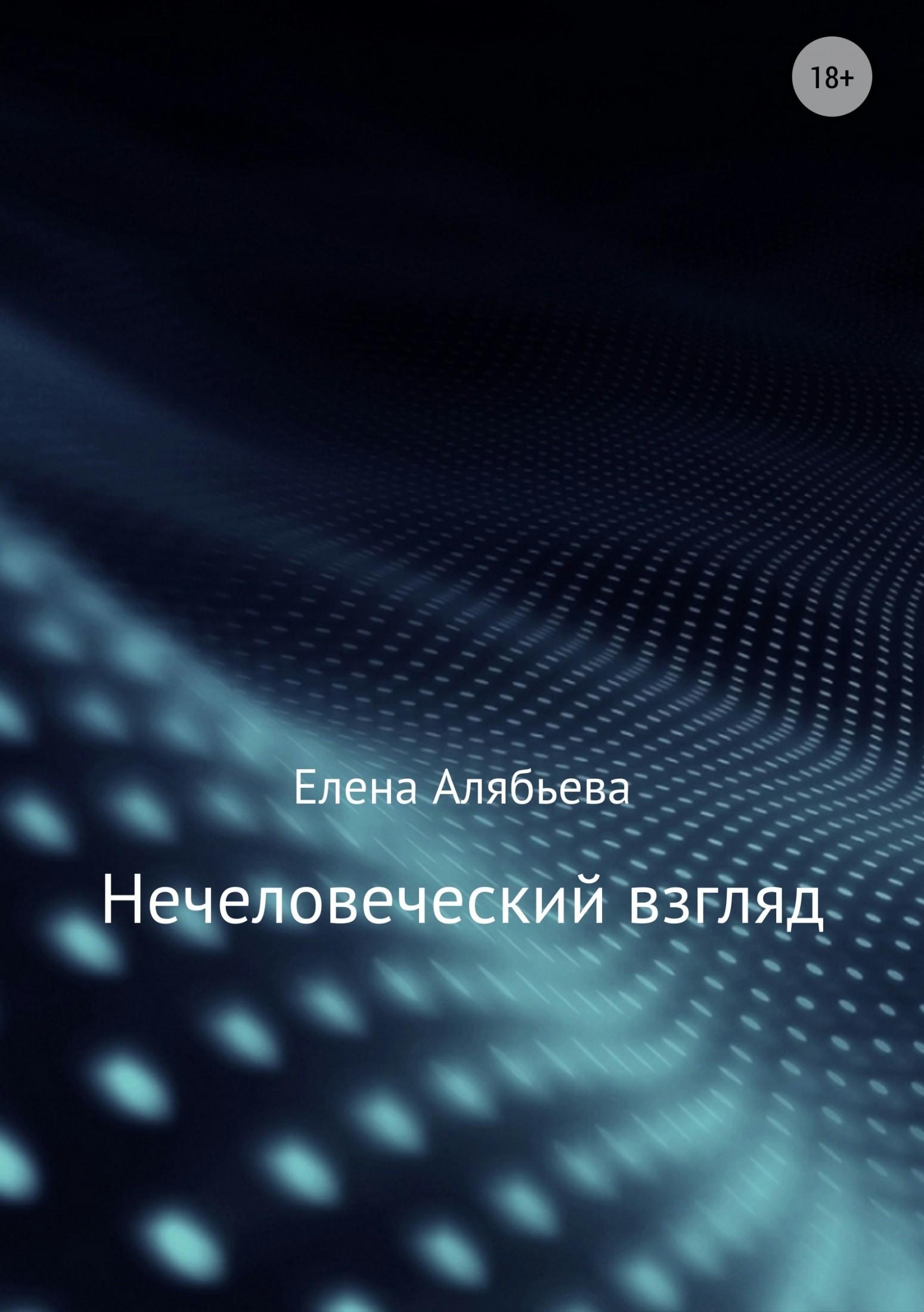 Елена Алябьева - Нечеловеческий взгляд