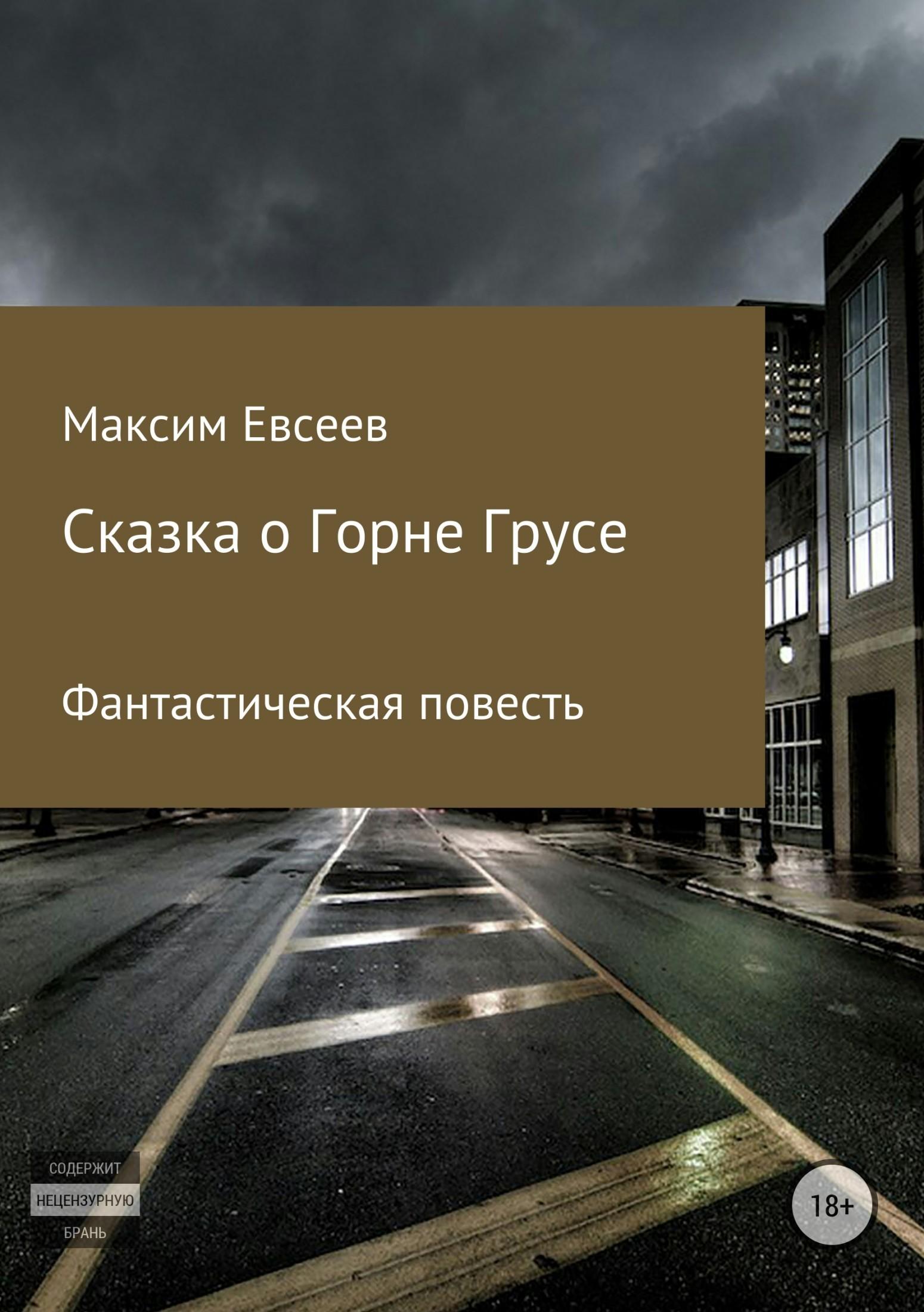 Максим Сергеевич Евсеев. Сказка о Горне Грусе
