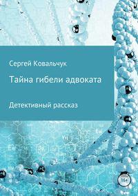 Сергей Васильевич Ковальчук - Тайна гибели адвоката