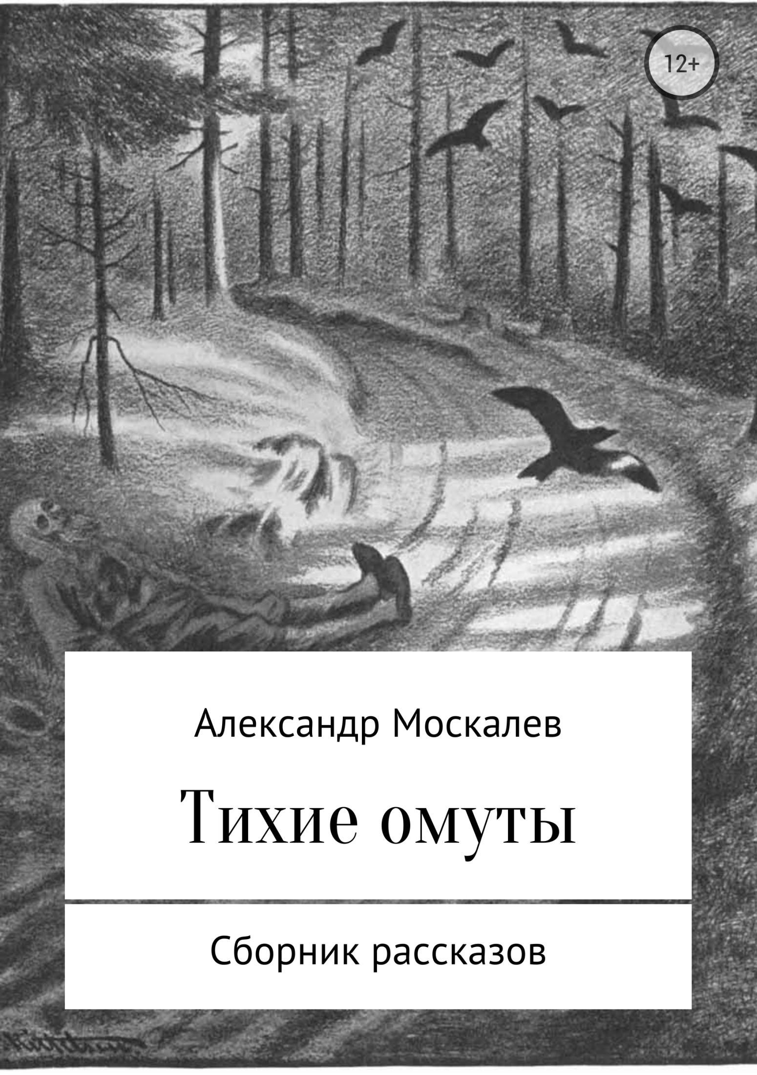 Александр Евгеньевич Москалев Тихие омуты александр евгеньевич чупин скоростник и