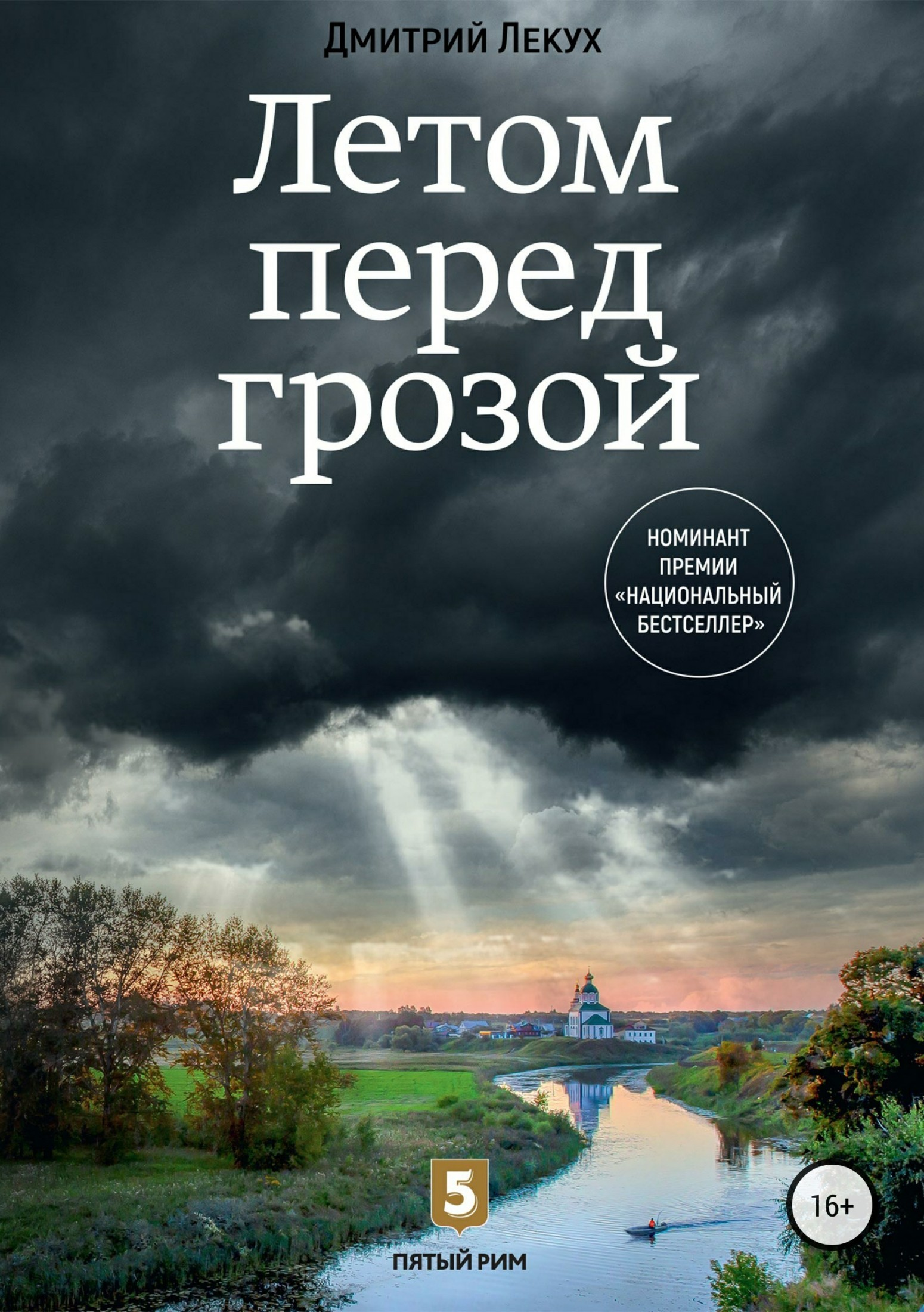 Дмитрий Лекух - Летом перед грозой