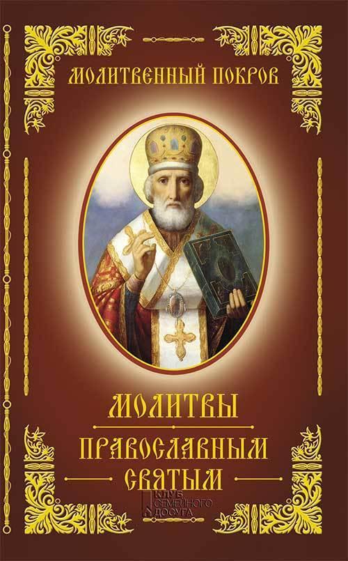 Сборник Молитвенный покров. Молитвы православным святым акафист святителю христову николаю