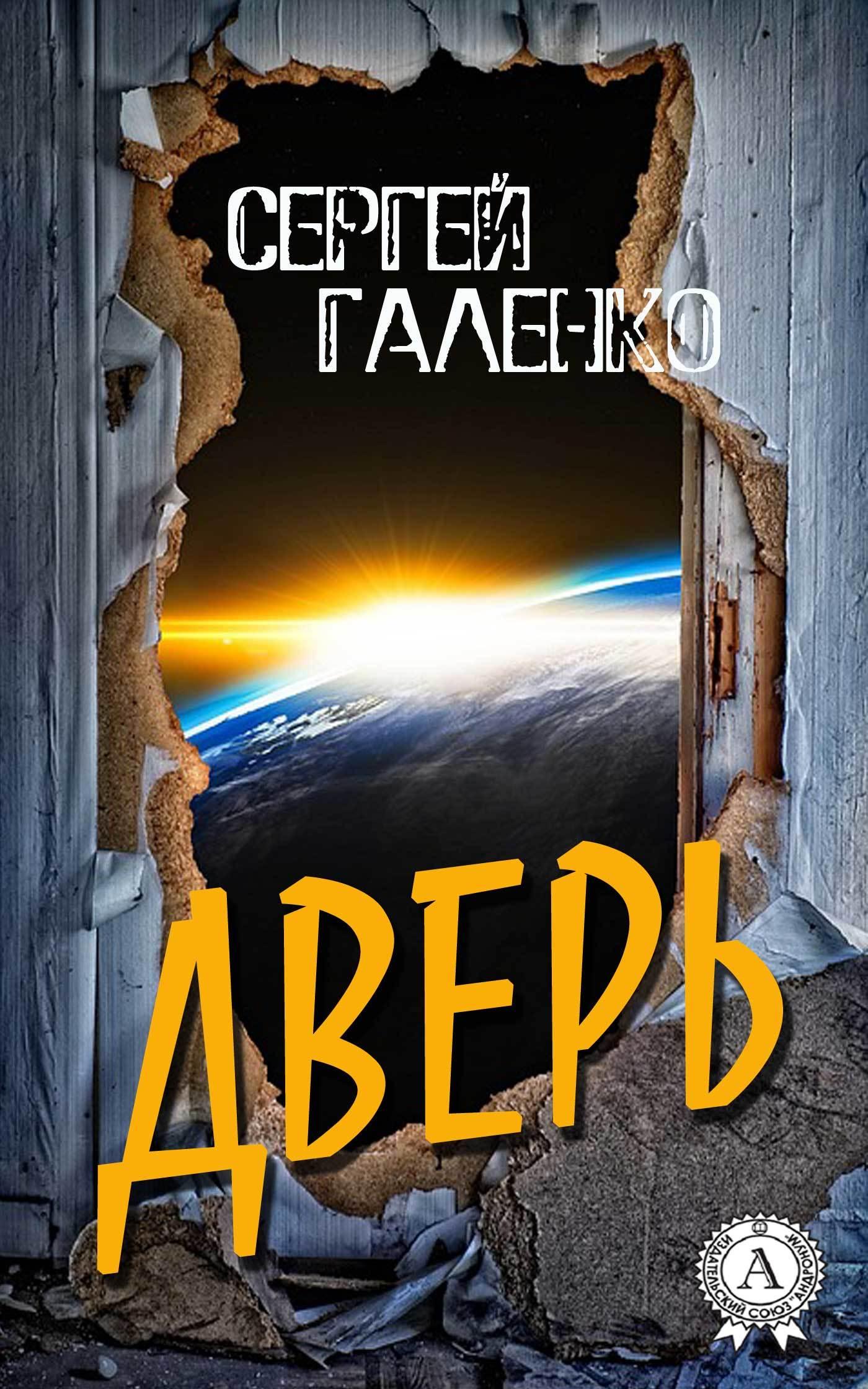 Сергей Галенко - Дверь