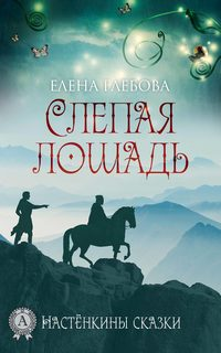 Елена Глебова - Слепая лошадь