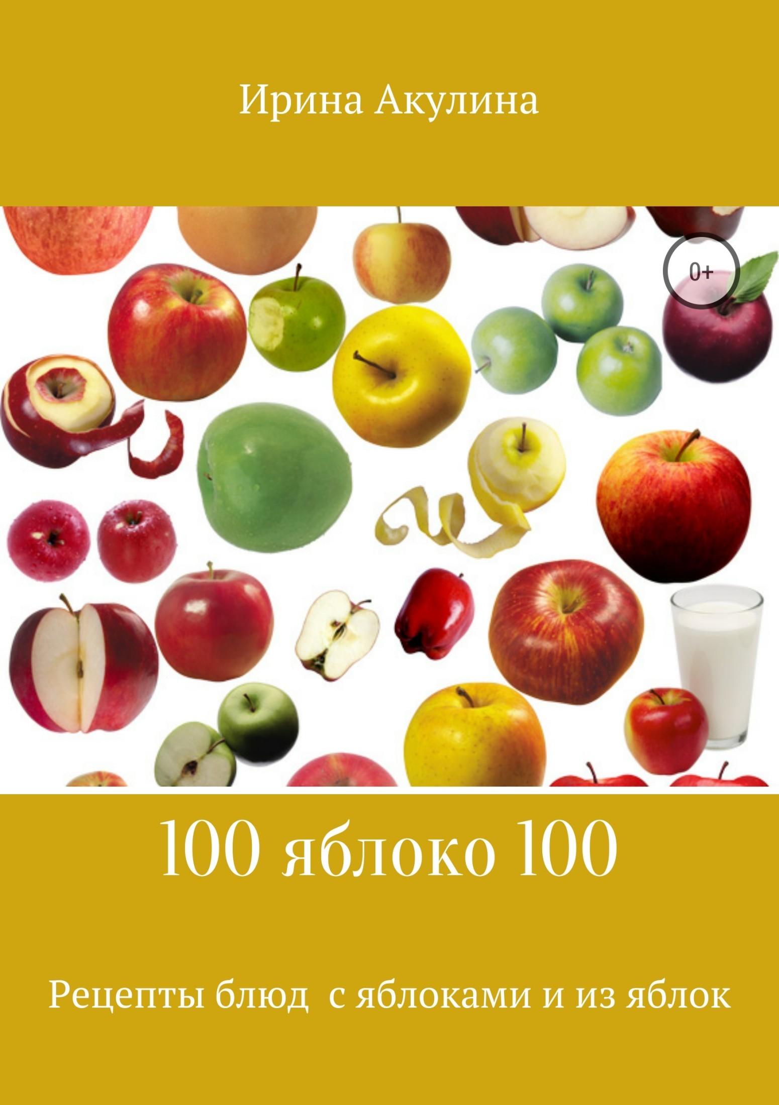 Ирина Александровна Акулина. 100яблоко100