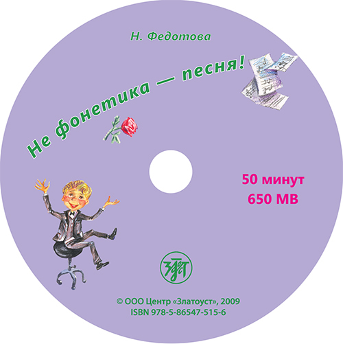 все цены на Н. Л. Федотова Не фонетика – песня! онлайн