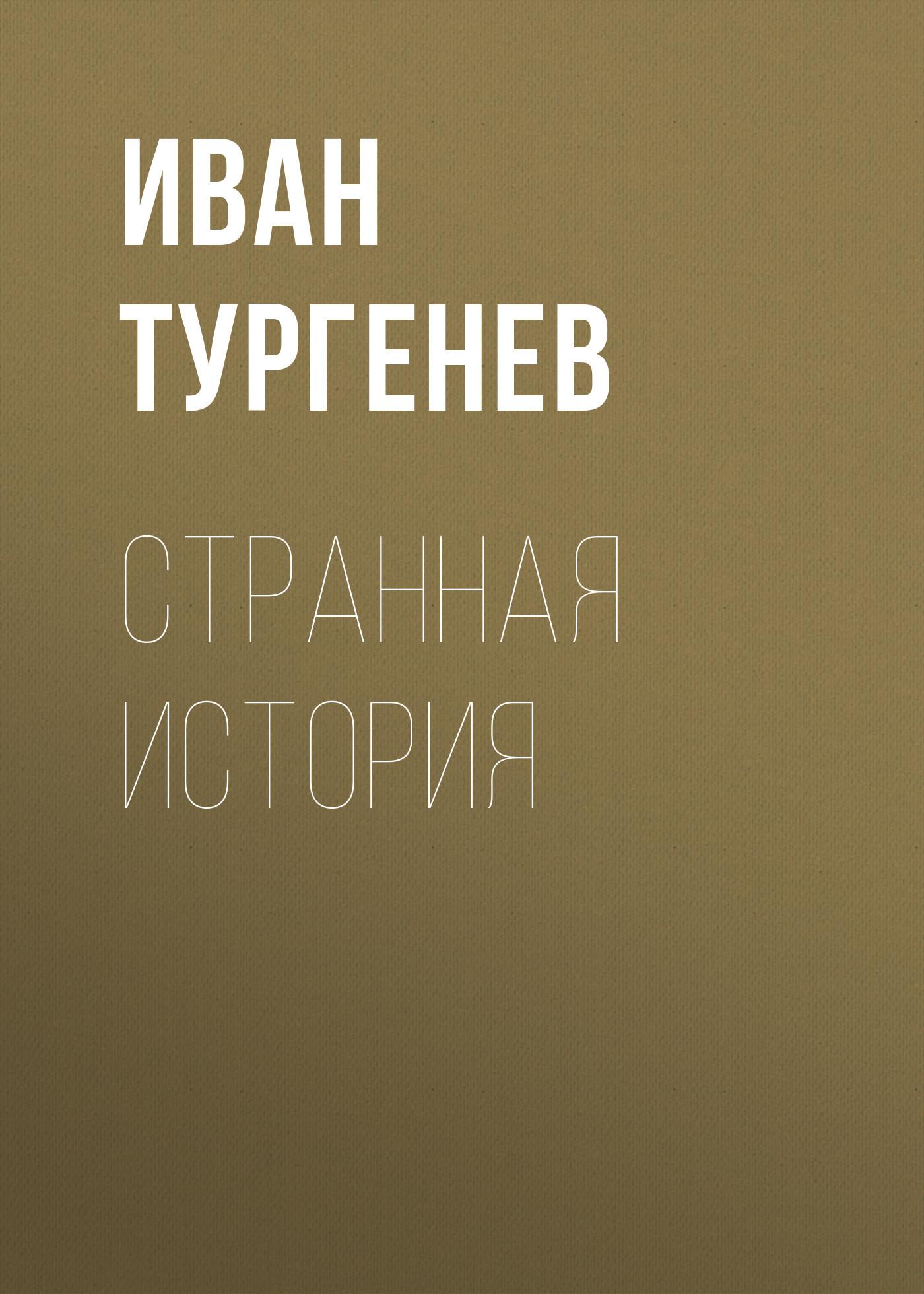 Иван Тургенев. Странная история