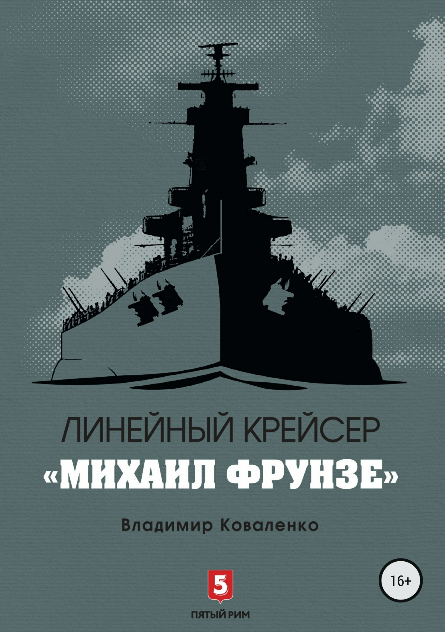 Владимир Коваленко. Линейный крейсер «Михаил Фрунзе»