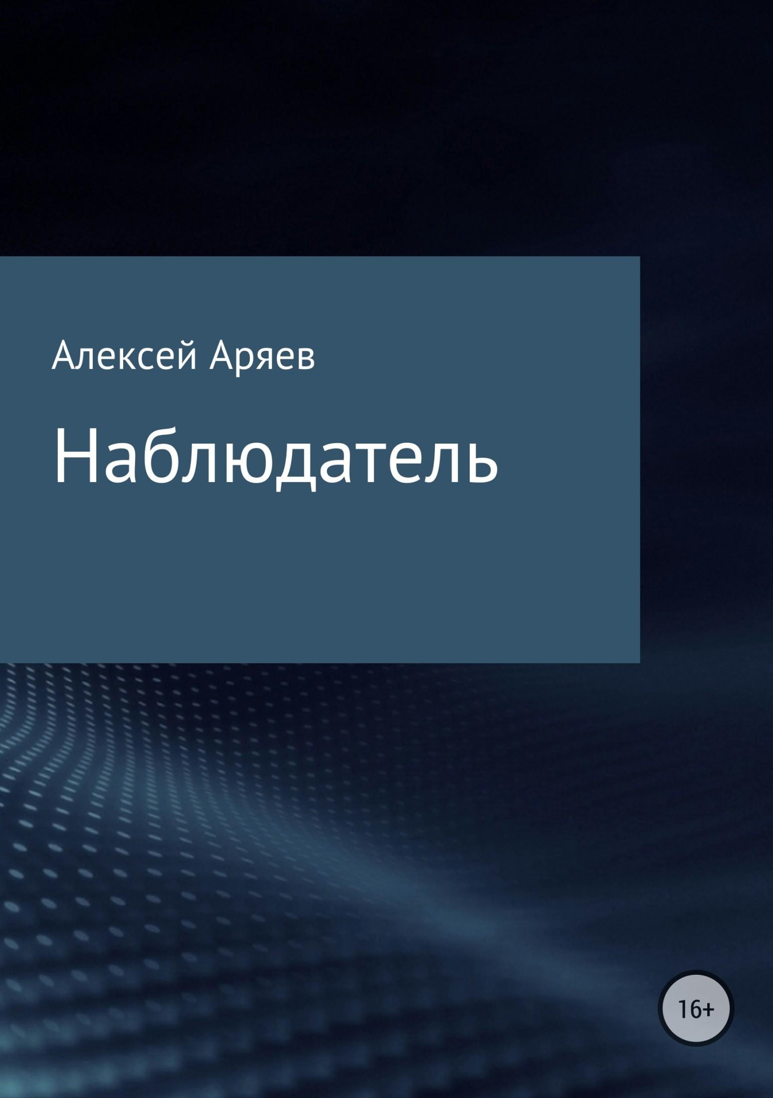 Алексей Олегович Аряев Наблюдатель алексей витаков алексей витаков не касаясь земли