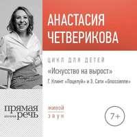 "- Лекция «Г. Климт ""Поцелуй"" и Э. Сати ""Gnossienne"""