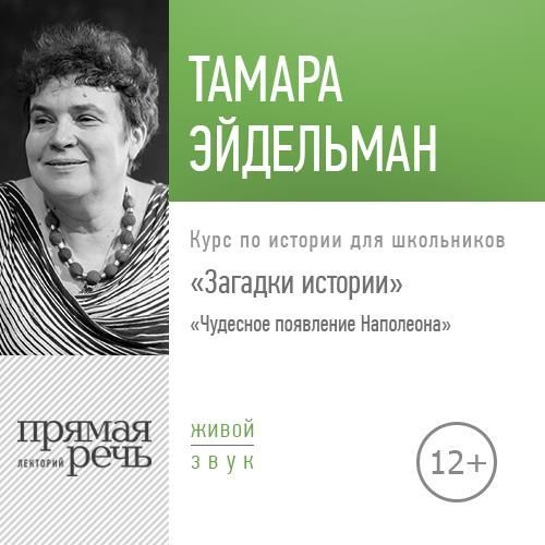 Тамара Эйдельман Лекция «Загадки истории. Чудесное появление Наполеона»