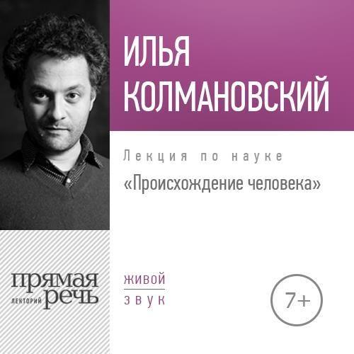 Илья Колмановский Лекция «Происхождение человека» какой мотоцикл до 60000рублей