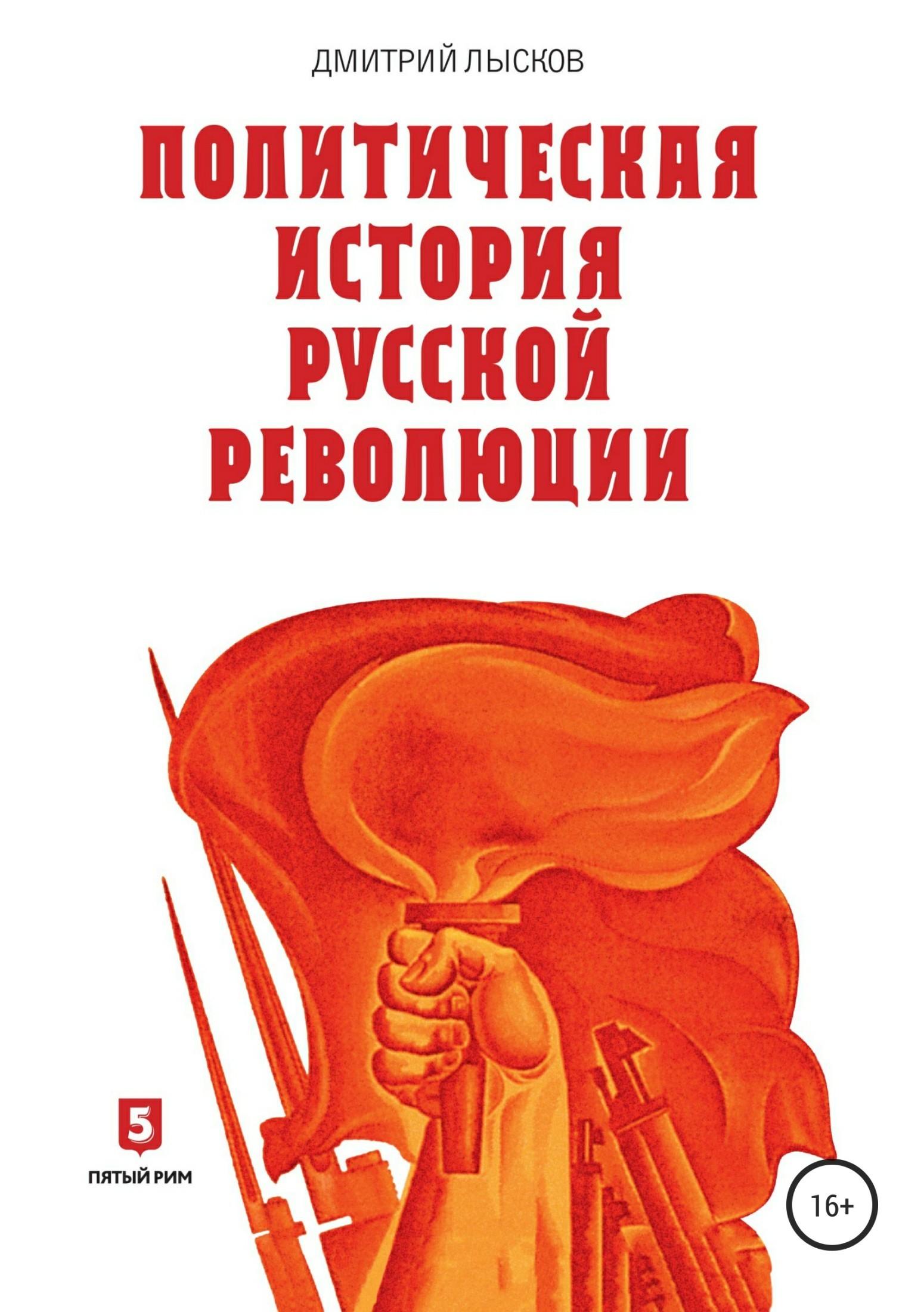 Дмитрий Лысков. Политическая история Русской революции