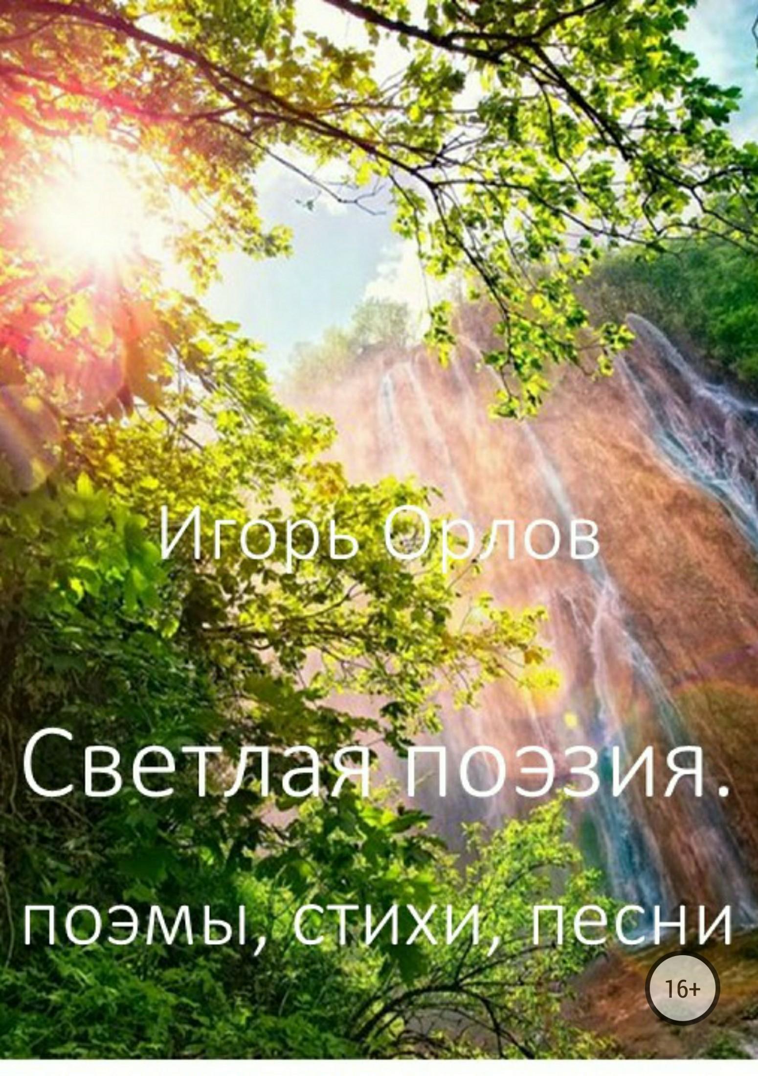 Игорь Константинович Орлов. Светлая поэзия
