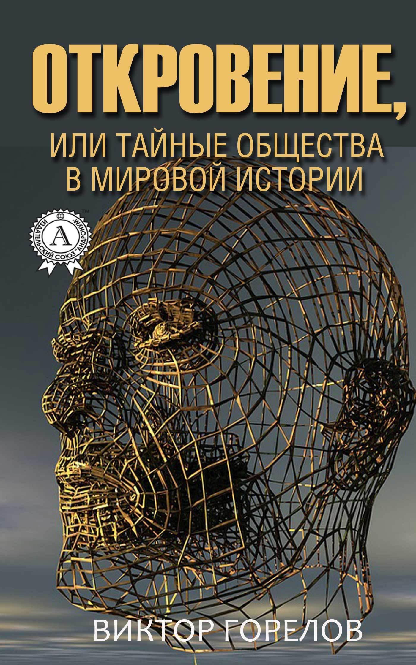 Виктор Горелов - Откровение, или Тайные общества в мировой истории