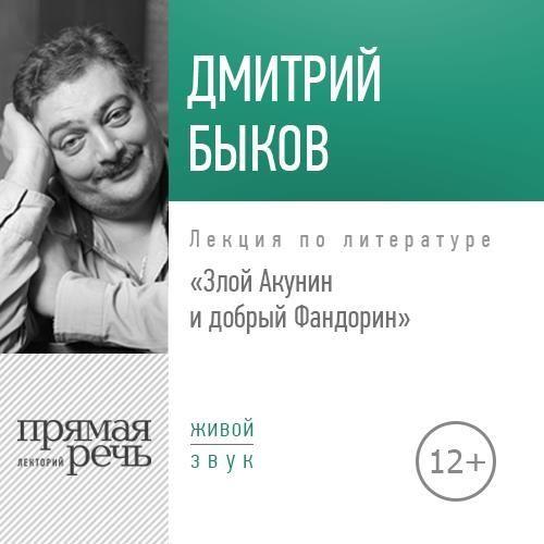 Дмитрий Быков. Лекция «Злой Акунин и добрый Фандорин»