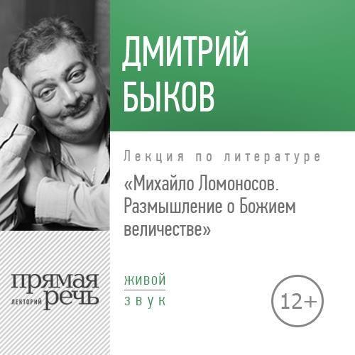Дмитрий Быков. Лекция «Михайло Ломоносов: размышление о Божием величестве»
