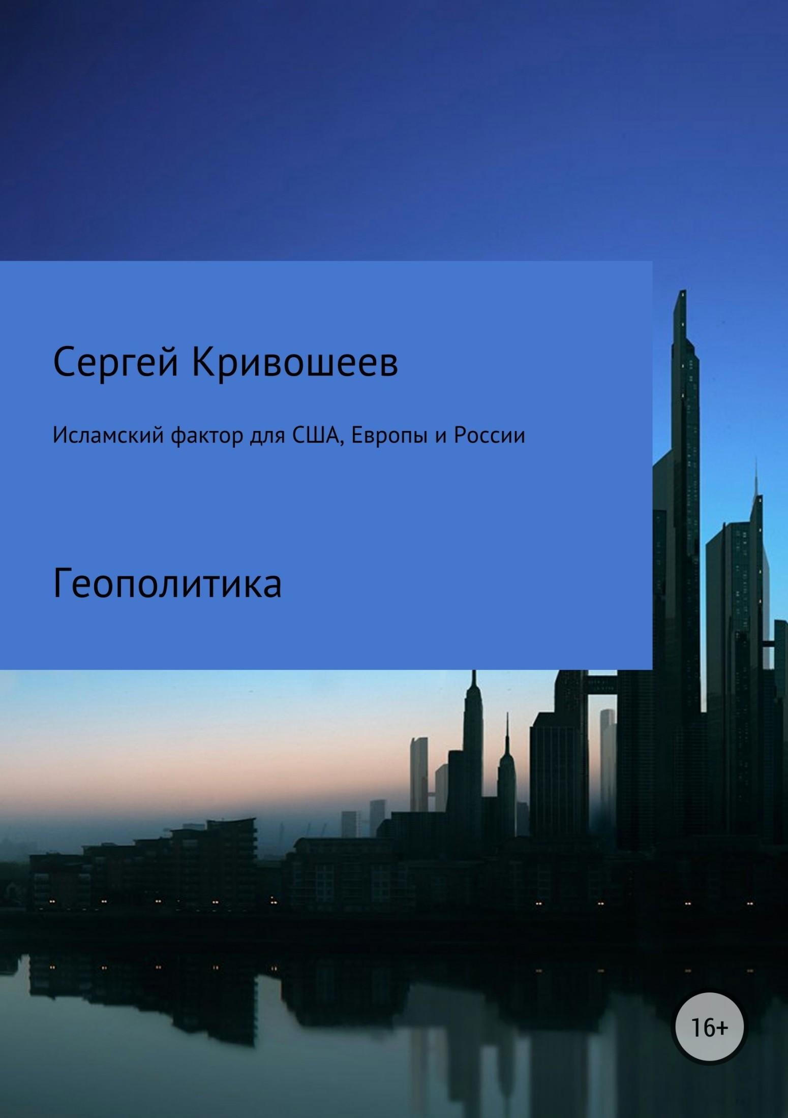 Сергей Кривошеев - Исламский фактор для США, Европы и России