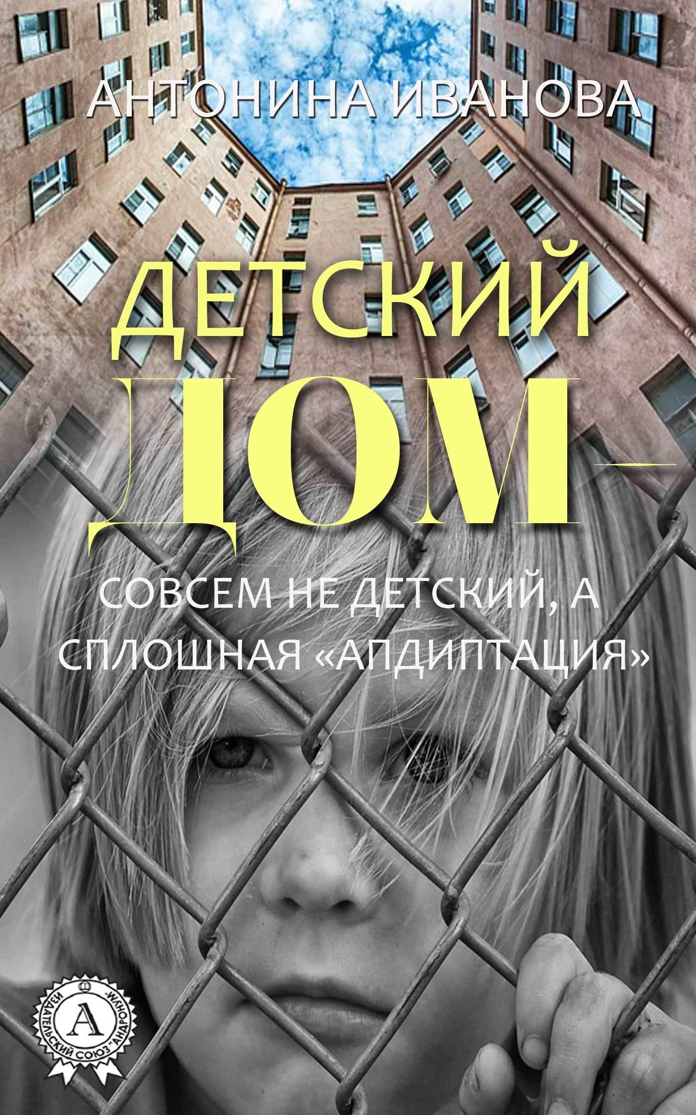 Антонина Иванова бесплатно
