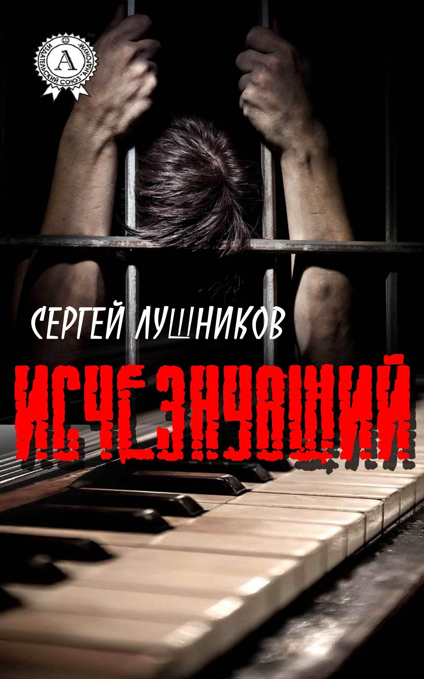 Сергей Лушников. Исчезнувший