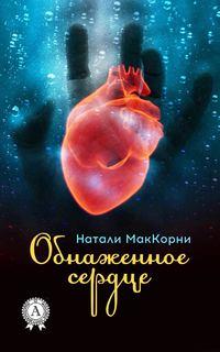 Натали МакКорни - Обнаженное сердце