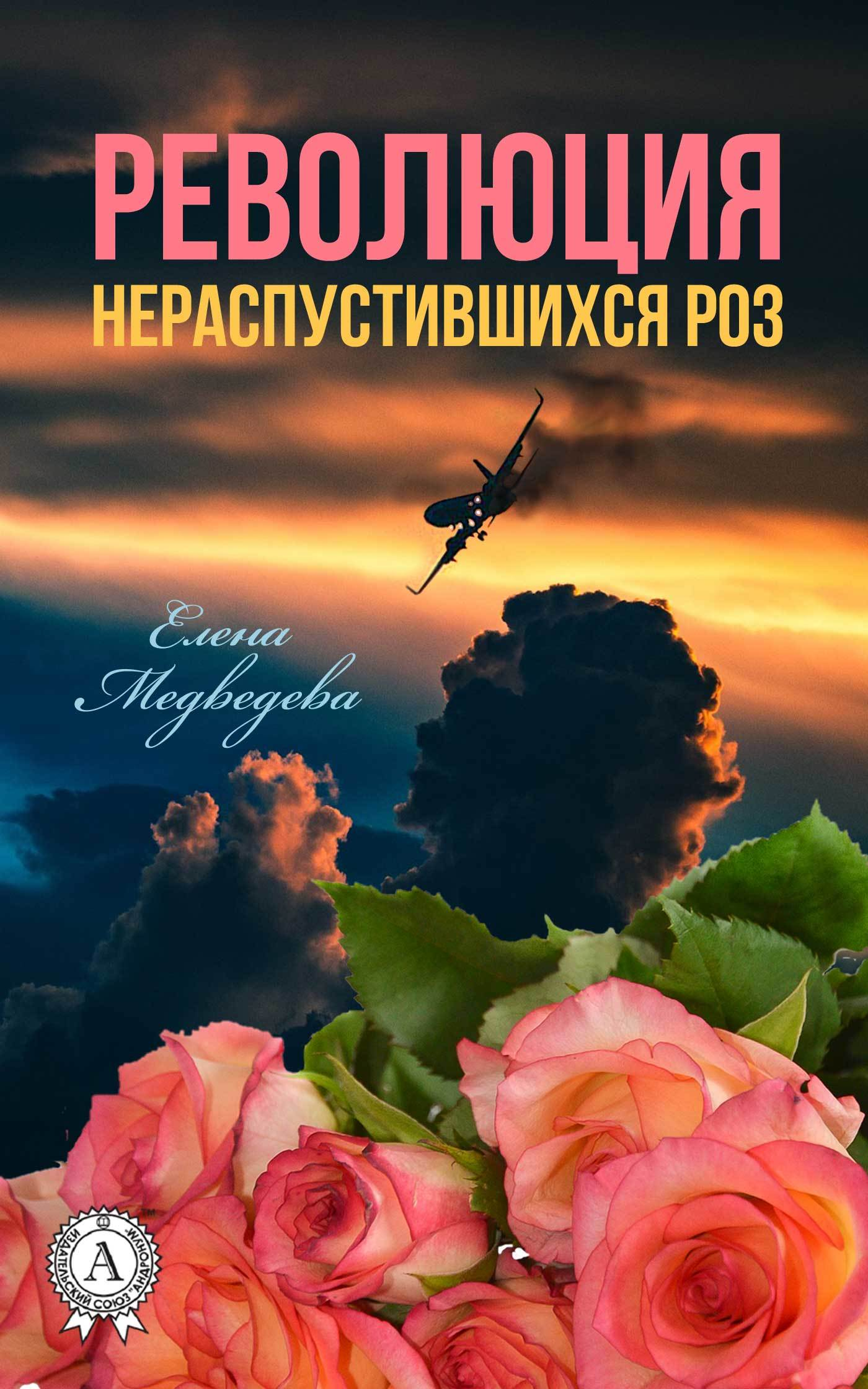 Елена Медведева. Революция нераспустившихся роз
