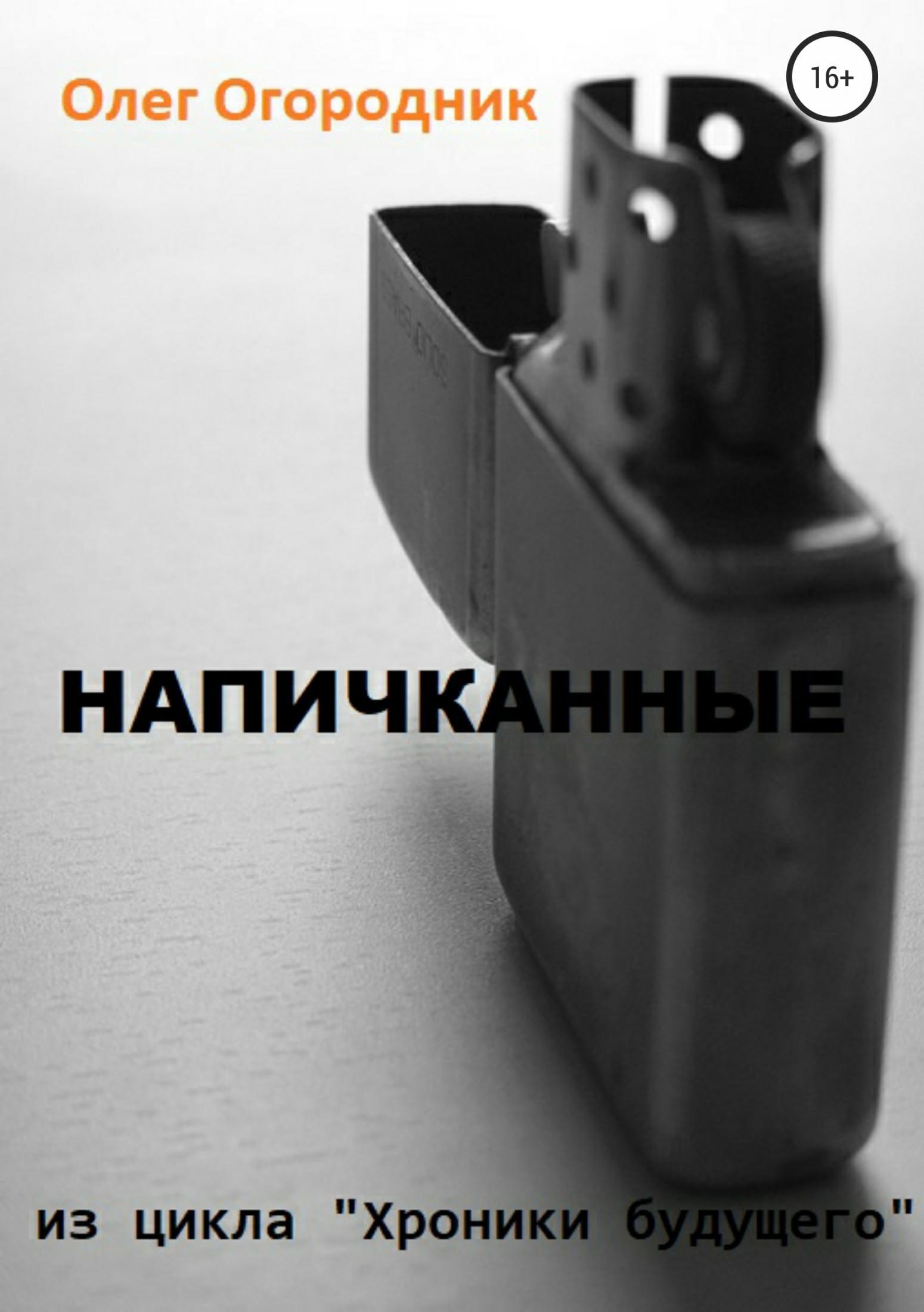 Олег Ярославович Огородник бесплатно