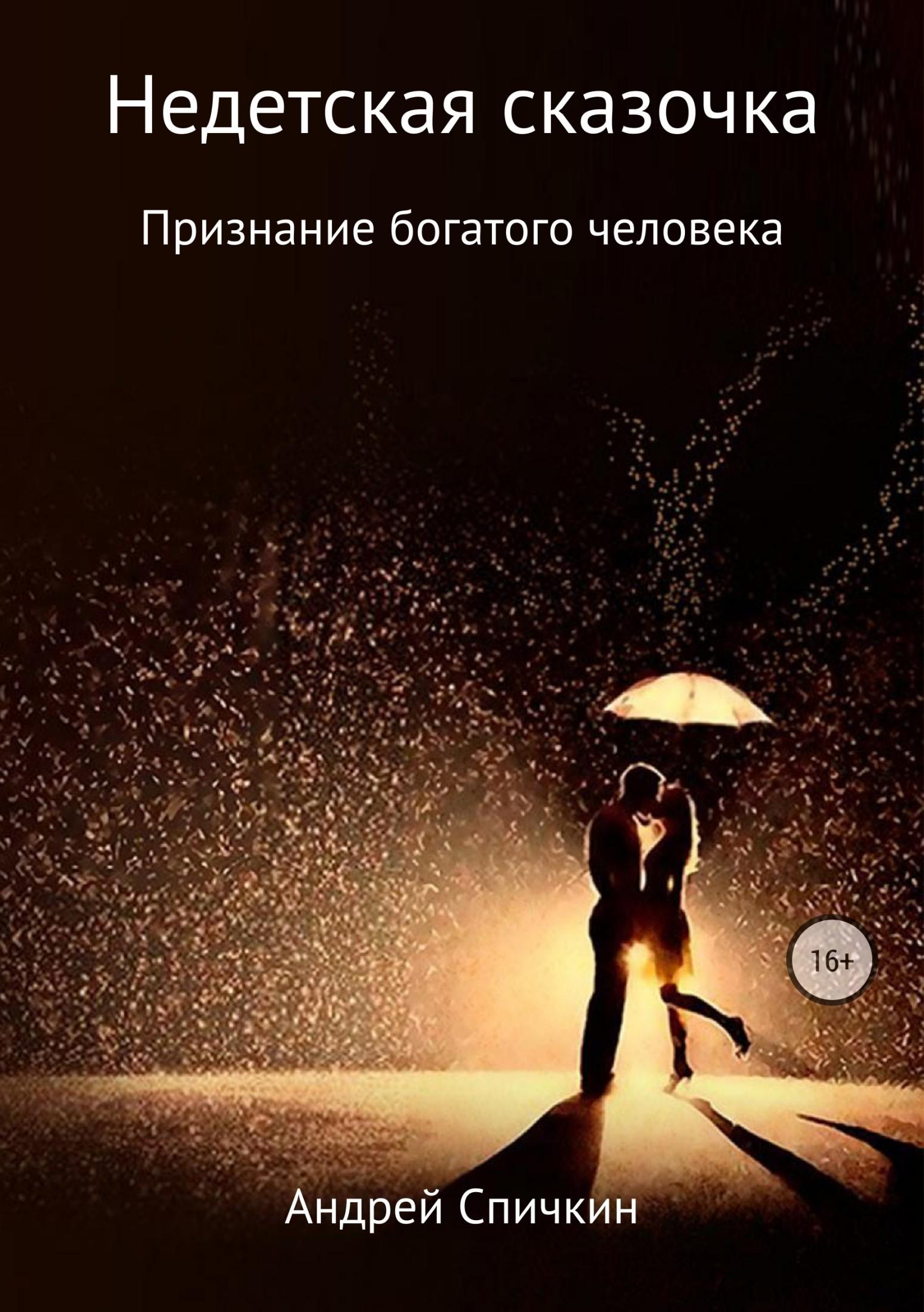 Андрей Сергеевич Спичкин. Недетская сказочка: Признание богатого человека